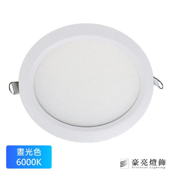 【豪亮燈飾】SH 15cm LED 20W 崁燈(白光)~美術燈、水晶燈、燈具、客廳燈、房間燈、餐廳燈