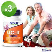 NOW健而婷 UC-II 二型膠原蛋白 (60顆/瓶)三瓶組