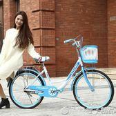 崔騰女式自行車通勤城市復古淑女學生車成人休閒輕便淑女代步單車igo   橙子精品