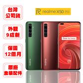 【認證福利品】REALME X50 PRO 12GB/128GB 6.44吋 原廠保固_原廠盒裝配件