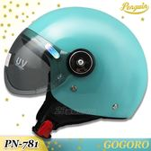 Penguin  PN-781 海鳥牌 蒂芬尼藍 半罩安全帽 OTO 內襯全可拆 飛行鏡片 Gogoro 同款 PN781M