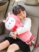 汽車護肩 創意汽車兒童安全帶防勒脖護肩套限位器調節固定器車載睡覺神器【快速出貨八折鉅惠】