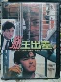 挖寶二手片-Y110-116-正版DVD-華語【掰王出差】-周文健 李修賢 成奎安 王敏德(直購價)