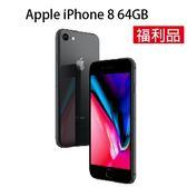 《福利品》Apple iPhone 8 64GB-灰[24期0利率]