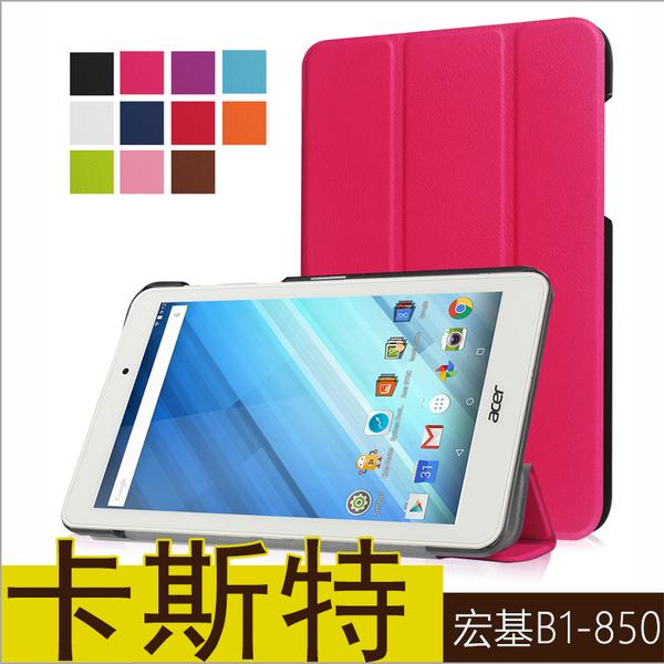 卡斯特  宏碁 Acer Iconia One 8 B1-860 平板皮套 保護套 三折支架 b1-860 平板套 保護殼 超薄 外殼 W3