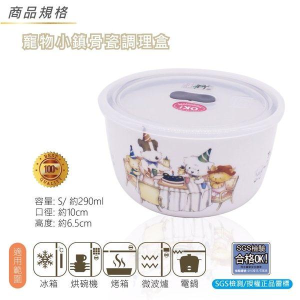 韓國授權正品 PETY CLUB 骨瓷調理盒 / 保鮮盒-S (可微波,約290ml)