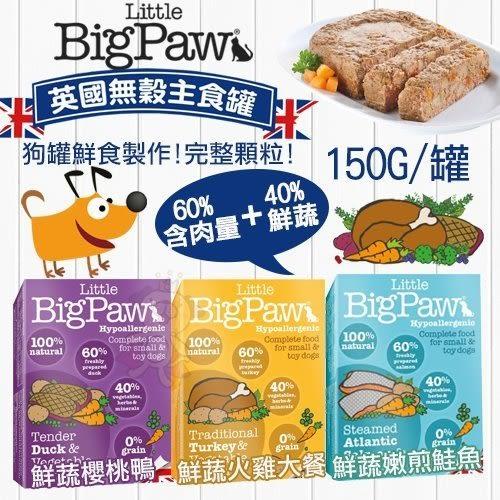 *WANG*【單罐】英國Little Big Paw《無穀狗主食罐頭》150g 三種口味任選