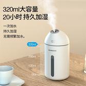 加濕器迷你usb靜音家用辦公室空氣孕婦嬰兒車載空調補水便攜式 LR3612【每日三C】TW