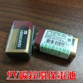 【JIS】I017 方形9V電池 9V 乾電池 環保電池 9號電池 四角電池 一顆 玩具 遙控器 喇叭 儀器 儀表