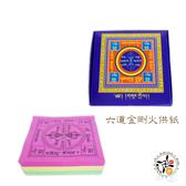 六道金剛火供紙 煙供紙 藍盒 5盒 【 十方佛教文物】