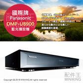 【配件王】日本代購 一年保固 國際牌 DMP-UB900 4K HDR 3D 藍光播放器