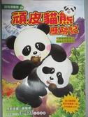 【書寶二手書T8/兒童文學_GFR】頑皮貓熊歷險記-可愛貓熊歡樂又刺激的荒野冒險_黃耀傑