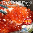 【第二件送全家禮卷】北海道醬油漬鮭魚卵(可生食)X1盒(250g±10%/盒)