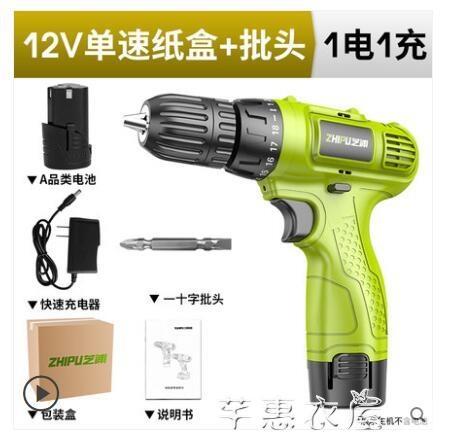 電鑽 芝浦鋰電鑽12V充電式手鑽小手槍鑽電鑽家用多功能電動螺絲刀電轉 交換禮物