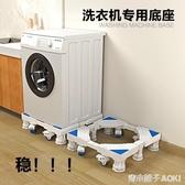 洗衣機底座通用全自動托架置物架滾筒行動萬向輪墊高支架冰箱腳架 ATF青木鋪子
