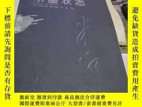 二手書博民逛書店張捷罕見8開畫集-水墨狀態Y9964 出版1956
