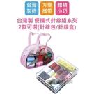 【珍昕】台灣製 便攜式針線組系列~2款可選(針線包/針線盒)/針線盒/針線包/針線系列