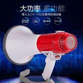 雷公王 CR-70大功率35w手持喊話擴音器導游戶外宣傳地攤叫賣喇叭   魔法鞋櫃