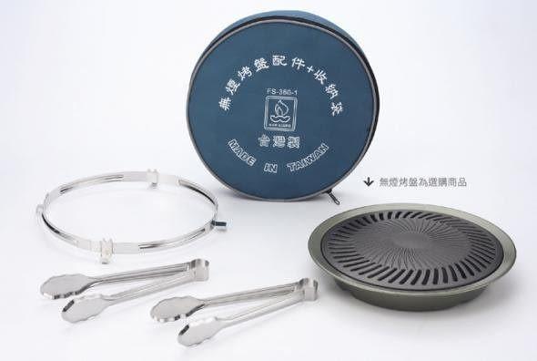 [好也戶外]Wen Liang 文樑 無煙烤盤配件+收納袋(此組商品不含烤盤) No.FS-360-1