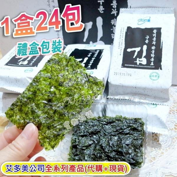 艾多美 香烤海苔(1盒) 韓國海苔 Atomy 現貨+代購-艾發現