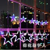 led星星裝飾燈 滿天星窗簾燈網紅房間浪漫布置圣誕裝飾燈 BF17262【棉花糖伊人】