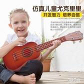 初學者兒童仿真小吉他玩具可彈奏 烏克麗麗 帶音樂小型樂器尤克里里 CJ4945『麗人雅苑』
