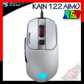 [ PC PARTY ] 德國冰豹 Roccat Kain 122 AIMO光學滑鼠 白色