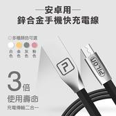 御彩 鋅合金手機充電線100 公分傳輸線安卓線 安卓手機快充線2A QC2 0 4 色可選1M