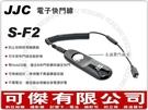 JJC S-F2 電子快門線 (可取代 ...