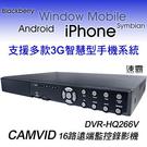 速霸◎CAMVID16路遠端監控錄影機(DVR-HQ266V)@監視器材/安全監控/另有防盜器材
