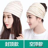 月子帽夏季薄款產后產婦帽春秋款孕婦坐月子用品月子頭巾