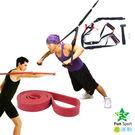 【訓核心套組】任意門多功能懸吊訓練繩+大力環(重力款)橡膠環狀彈力帶  -健身 肌力 核心