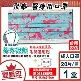 聚泰 聚隆 雙鋼印 成人醫療口罩 (開運系列-蒂芬妮藍) 20入/盒 (台灣製造 CNS14774) 專品藥局【2017551】