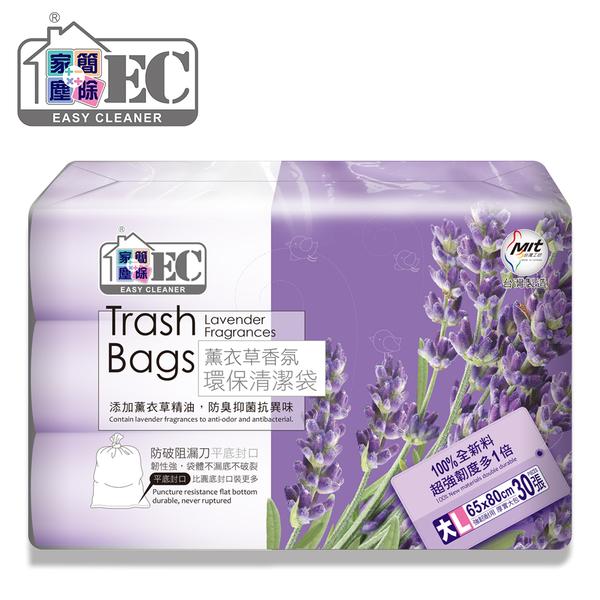 【家簡塵除】薰衣草香氛環保清潔袋(大)
