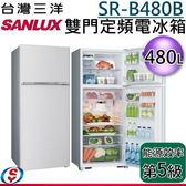 【信源】480公升〞台灣三洋SANLUX雙門定頻電冰箱 《SR-B480B》