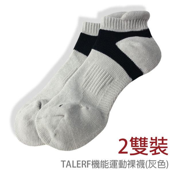 TALERF機能運動裸襪(灰色/共2色)-男2雙裝 /慢跑 短襪 隱形襪 氣墊襪 毛巾襪/台灣製造