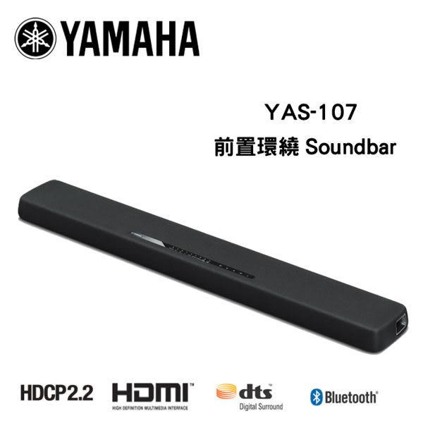 YAMAHA 山葉 YAS-107 藍牙無線家庭劇院SoundBar【公司貨+免運】