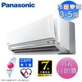 Panasonic國際3-5坪變頻PX系列R32冷暖分離式冷氣CS-PX28FA2/CU-PX28FHA2~自助價