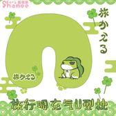 尚萌 旅行青蛙 動漫游戲周邊便攜旅行旅游U型枕U形枕午睡枕