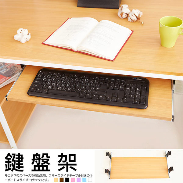 【澄境】單購-漾彩滑軌鍵盤架(工作桌加裝用) 電腦桌/書桌/辦公桌/學習桌/兒童書桌