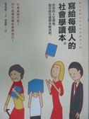 【書寶二手書T1/社會_JKY】寫給每個人的社會學讀本-把你的人生煩惱,都交給社會學來解決吧