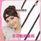 *MoKoShOp*DIY假髮細辮麻花辮髮辮髮圈假髮辮【LY105】