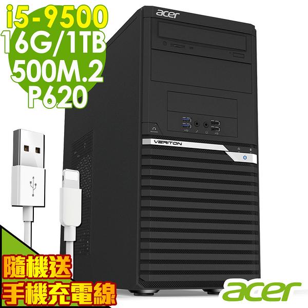 【現貨】Ace電腦 VM4660G i5-9500/16G/1T+500M.2/P620/W10P 繪圖電腦