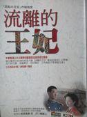 【書寶二手書T2/一般小說_MMF】流離的王妃_愛新覺羅浩