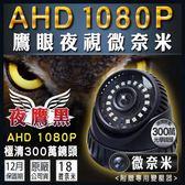 【台灣安防】監視器 黑白兩款 AHD HD 1080P 室內專用 吸頂式半球 18 IR 微奈米陣列 紅外線  鏡頭