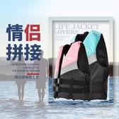 浮力背心情侶韓版時尚漂流沖浪溯溪沙灘海上便攜式救生衣成人馬甲 PA2132 『紅袖伊人』