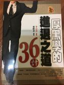 (二手書)厚黑學的進退之道36計-厚黑學系列07