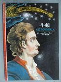 【書寶二手書T7/傳記_GEY】牛頓-天體力學的新紀元_林成勤, Jean Pierre