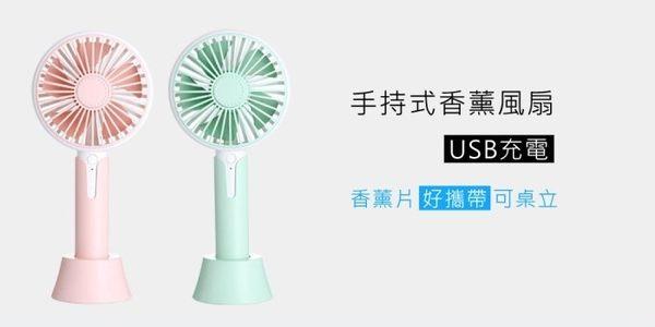 USB 手持式充電香薰風扇