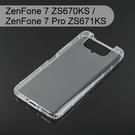 【ACEICE】氣墊空壓透明軟殼 ASUS ZenFone 7 ZS670KS / 7 Pro ZS671KS (6.7吋)